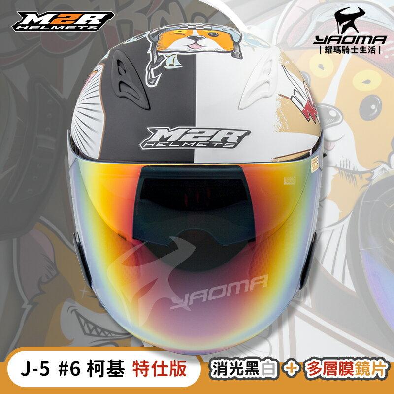 加贈手套 M2R安全帽 J-5 #6 柯基 特仕版 限定版 消光黑白 雙色 多層膜鏡片 內鏡 3 / 4罩 半罩帽 耀瑪騎士 3
