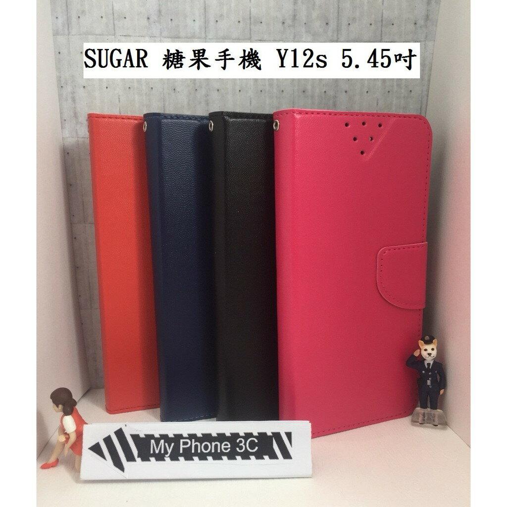美人魚【簡約皮套】SUGAR 糖果手機 Y12s 5.45吋 膚感磁扣側掀保護套/書本式翻頁/支架斜立/軟殼套