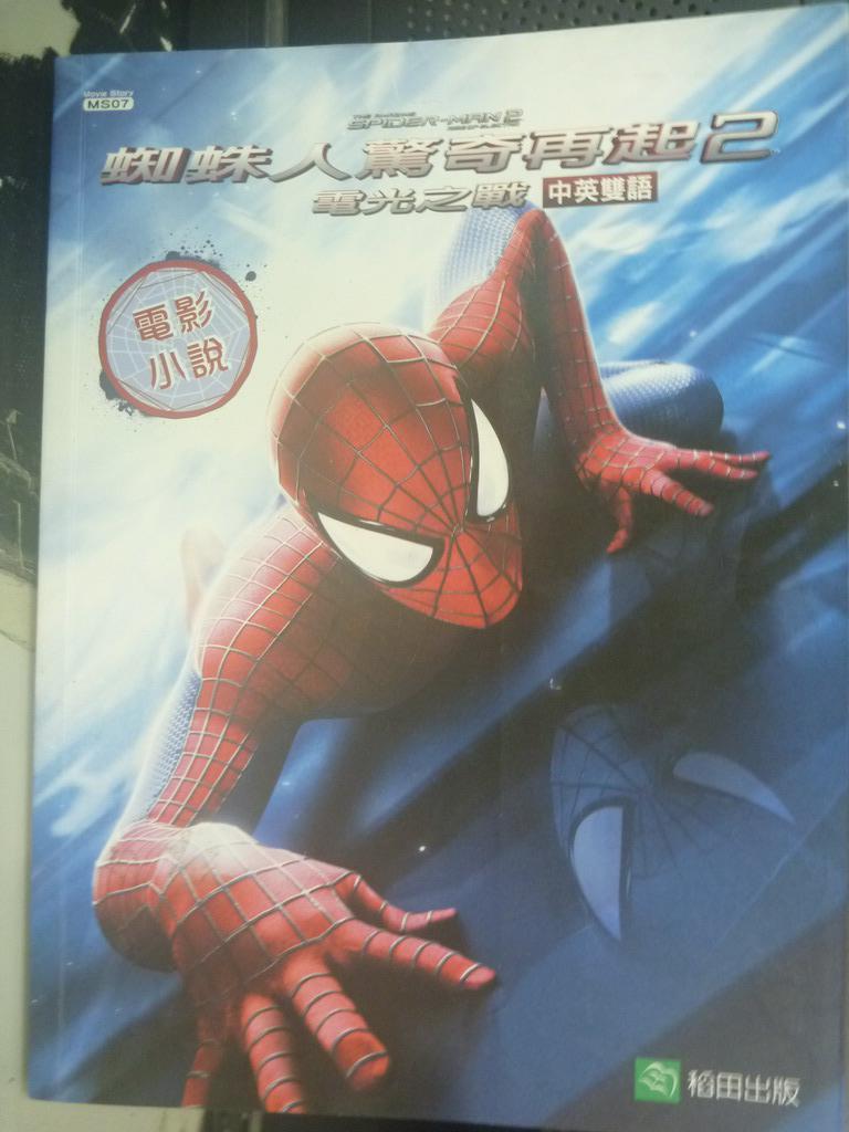 【書寶二手書T5/一般小說_ZDL】蜘蛛人驚奇再起2電光之戰:_布列坦尼
