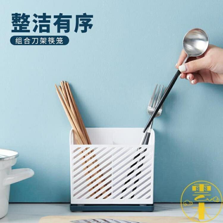 2個裝 壁掛式餐具收納盒置物架瀝水筷子簍廚房【省錢大作戰 全館85折】