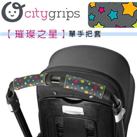 +蟲寶寶+【美國City Grips】多用途推車手把保護套/單手把手把套-璀璨之星 / 適用yoyo推車