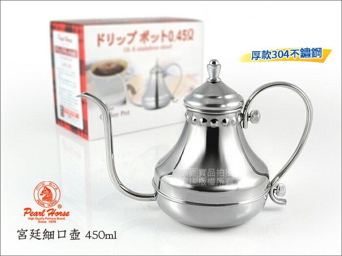快樂屋?《寶馬牌》#304不鏽鋼 [宮廷細口壺 450cc] JA-S-077-036 手沖咖啡壺 可搭濾杯.磨豆機