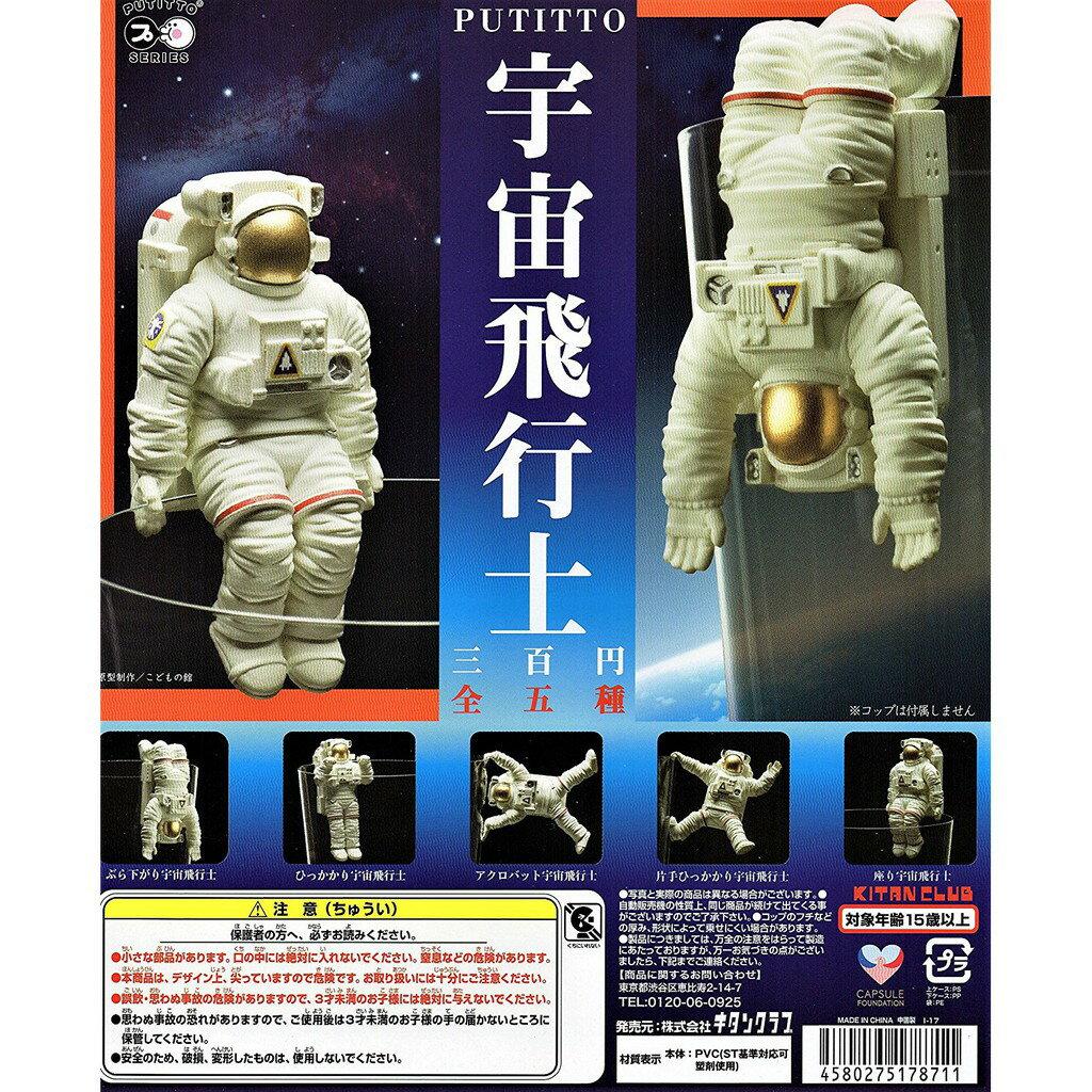 【預購】日本進口特価限定1個!全5款 Putitto ☄宇宙飛行士☄ 轉蛋 扭蛋 太空人 太空人 杯緣裝飾【星野日本玩具】