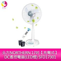 分期0利率 北方NORTHERN 17吋【充電式】DC遙控電扇(LED燈) SFD17301▲最高點數回饋10倍送▲