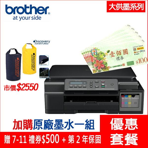 brotherDCP-T300(彩色列印掃描複印)連續供墨複合機(原廠保固內附原廠墨水1組)