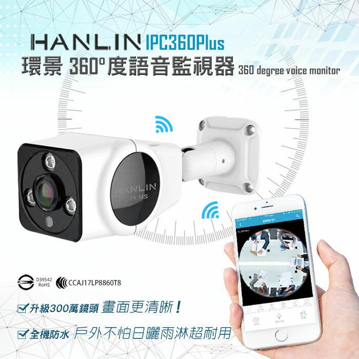 【無賴小舖】HANLIN IPC360 Plus 300萬1536P鏡頭全景保全夜視防水監視器 WiFi遠端監控攝影機