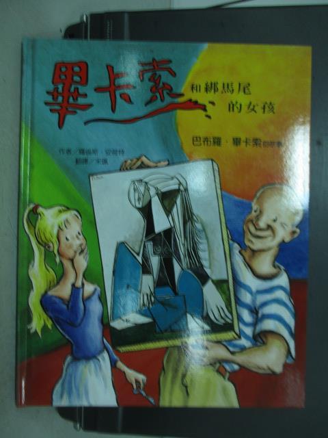 【書寶二手書T1/少年童書_ZAD】畢卡索和綁馬尾的女孩