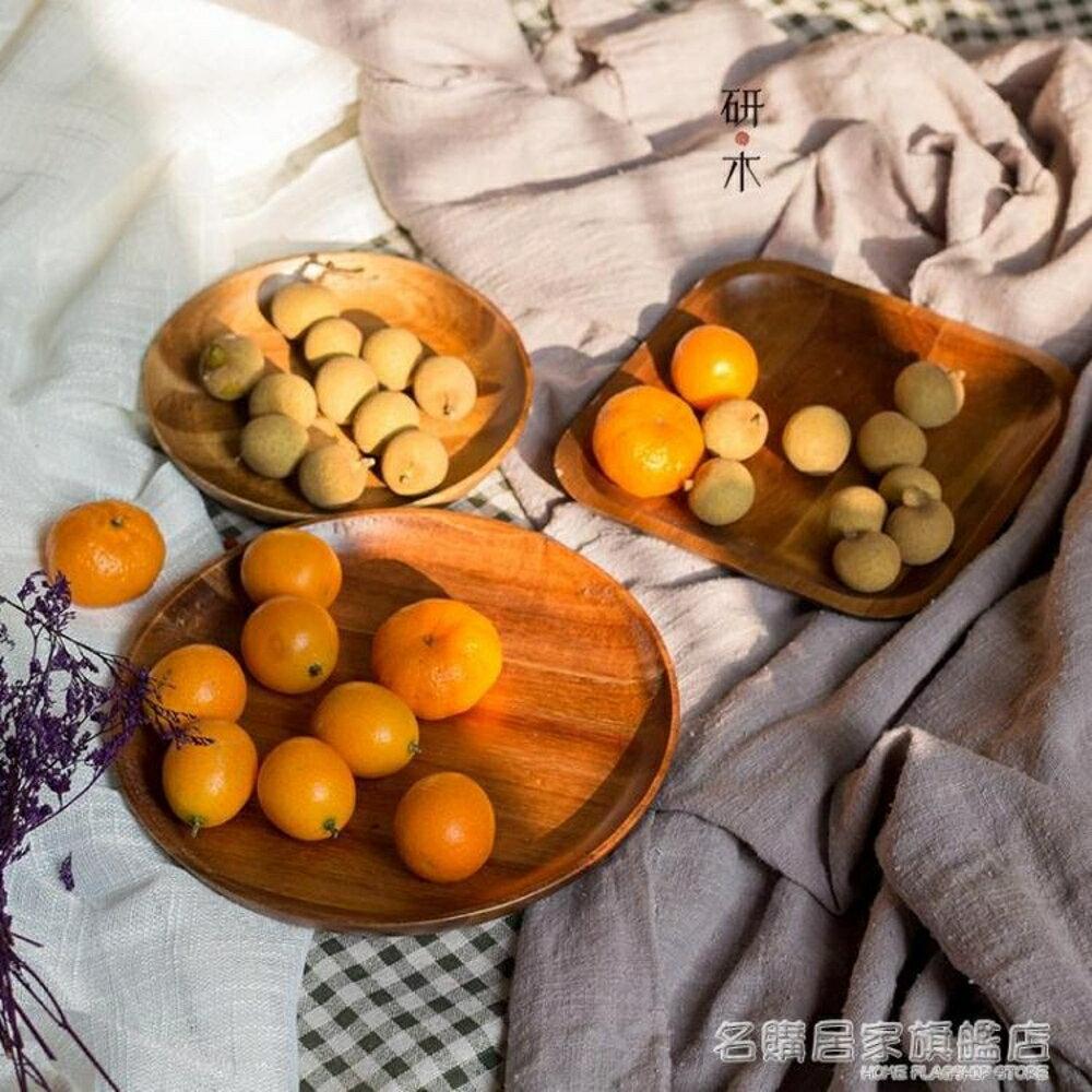 水果盤  日式木質托盤相思木長方形實木盤子碟子水杯托盤圓形糕點果盤餐盤  名購居家 新春鉅惠