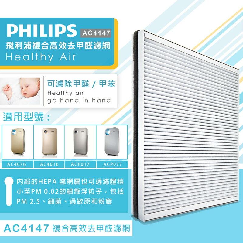 【飛利浦 PHILIPS】空氣清淨機專用濾網(AC4147)★AC4076專用