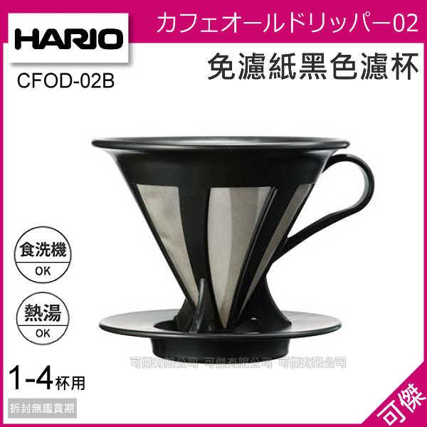 可傑 日本 HARIO V60 CFOD-02B 免濾紙黑色濾杯 咖啡濾杯 1-4杯份 免濾紙 極細濾網 手沖咖啡用