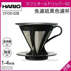 日本 HARIO V60  CFOD-02B 免濾紙黑色濾杯 咖啡濾杯 1-4杯份 免濾紙 極細濾網 手沖咖啡用 24H快速出貨