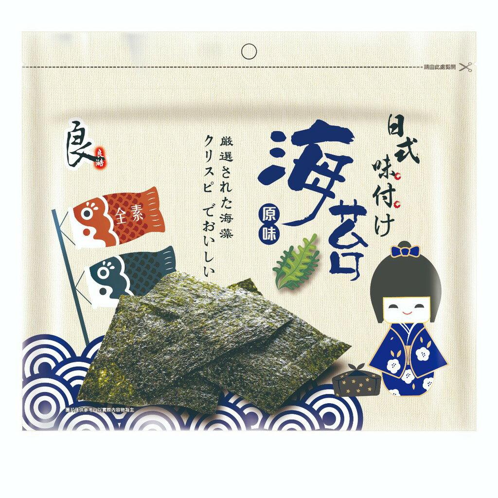 良澔日式味付嚴選海苔-原味/辣味/芥末 全素【零食圈】