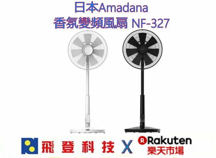 Amadana NF-327T-S 14吋二代香氛直流電風扇 日本製馬達 主機台灣製造 公司貨含稅開發票
