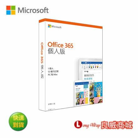 【加碼送防疫三寶】微軟 Microsoft Office 365 個人版-中文版(一年訂閱期)