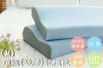 A-nice 雅妮詩居家~頂級太空記憶枕。紐西蘭ISO認證。90kg/m3最高密度 【M型加長】