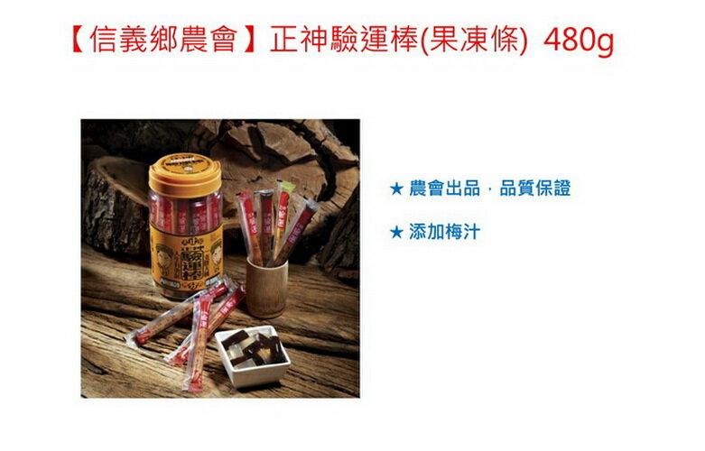【信義鄉農會】正神驗運棒(果凍條) 480公克/包