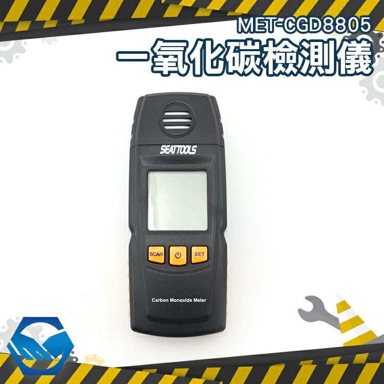 一工仔人 濃度檢測器 氣體檢測儀 瓦斯檢測 漏氣檢測 空氣檢測 一氧化碳偵測器