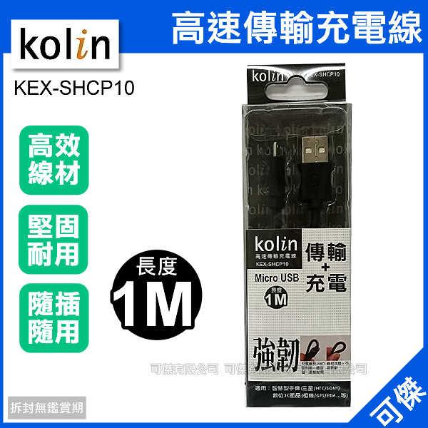 可傑  歌林 Kolin  KEX-SHCP10  高速傳輸充電線  傳輸線  Micro USB  隨插隨用 高耐久 堅固優良