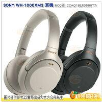 附原廠攜行包 SONY WH-1000XM3 耳罩式耳機 台灣索尼公司貨 2年保 藍芽 無線 HD 降噪 0