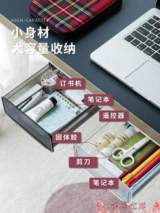桌下抽屜桌面收納盒辦公室整理神器學生書桌置物架文具隱形小式掛