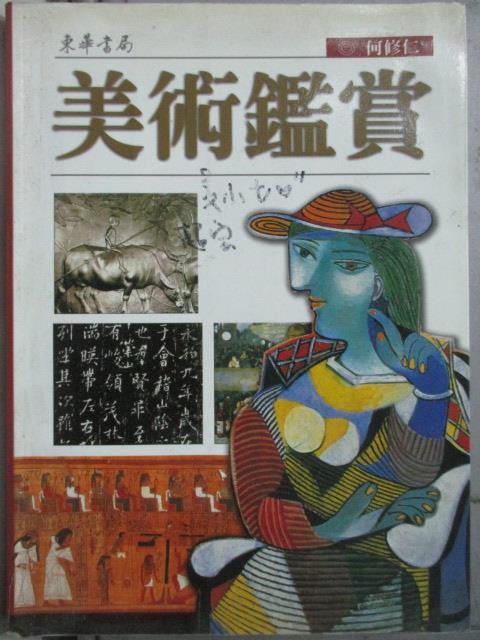 【書寶二手書T6/大學藝術傳播_ZJN】美術鑑賞_何修仁