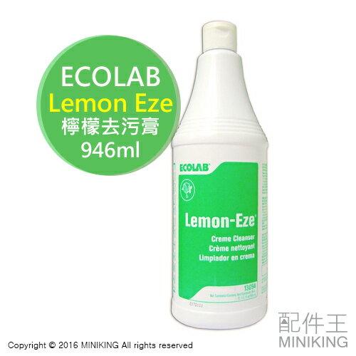 【配件王】現貨 新鮮公司貨 ECOLAB Lemon Eze 檸檬去污膏 污垢 水垢 頑垢 磁磚 電鍍品 不銹鋼 鐵鏽