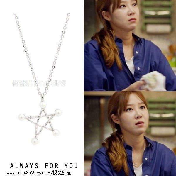 韓劇 沒關係是愛情啊 同款五角星珍珠項鍊【櫻桃飾品】【24502】
