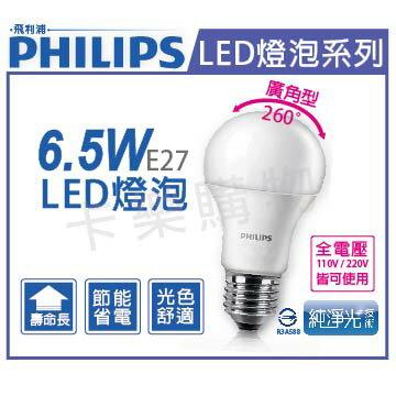 PHILIPS飛利浦 LED 6.5W 3000K 黃光 全電壓 E27 廣角型 球泡燈  PH520319