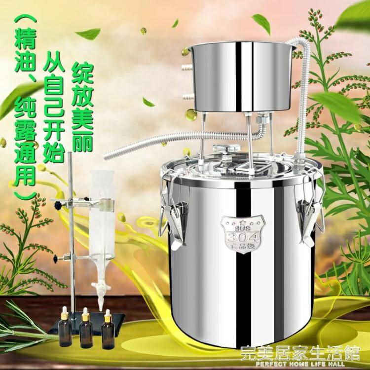精油制作蒸餾器家用精油提取提煉純露機花露純露精油機釀酒設備 雙十二全館85折