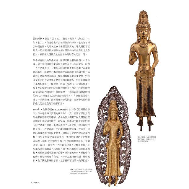 典藏-古美術2月2019第317期