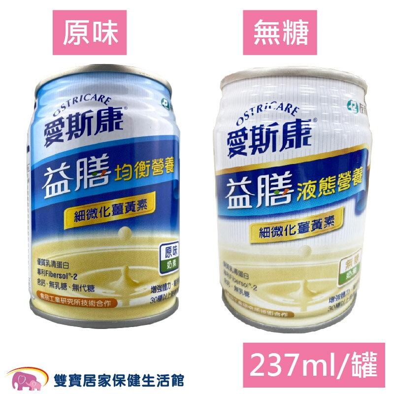 愛斯康 益膳 均衡營養 液態營養配方 薑黃素 無糖 /原味清甜 237ml(單罐)