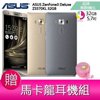 華碩ASUS ZenFone3 Deluxe ZS570KL 32GB ★裸.時.尚★【贈馬卡龍耳機組*1】預購+現貨