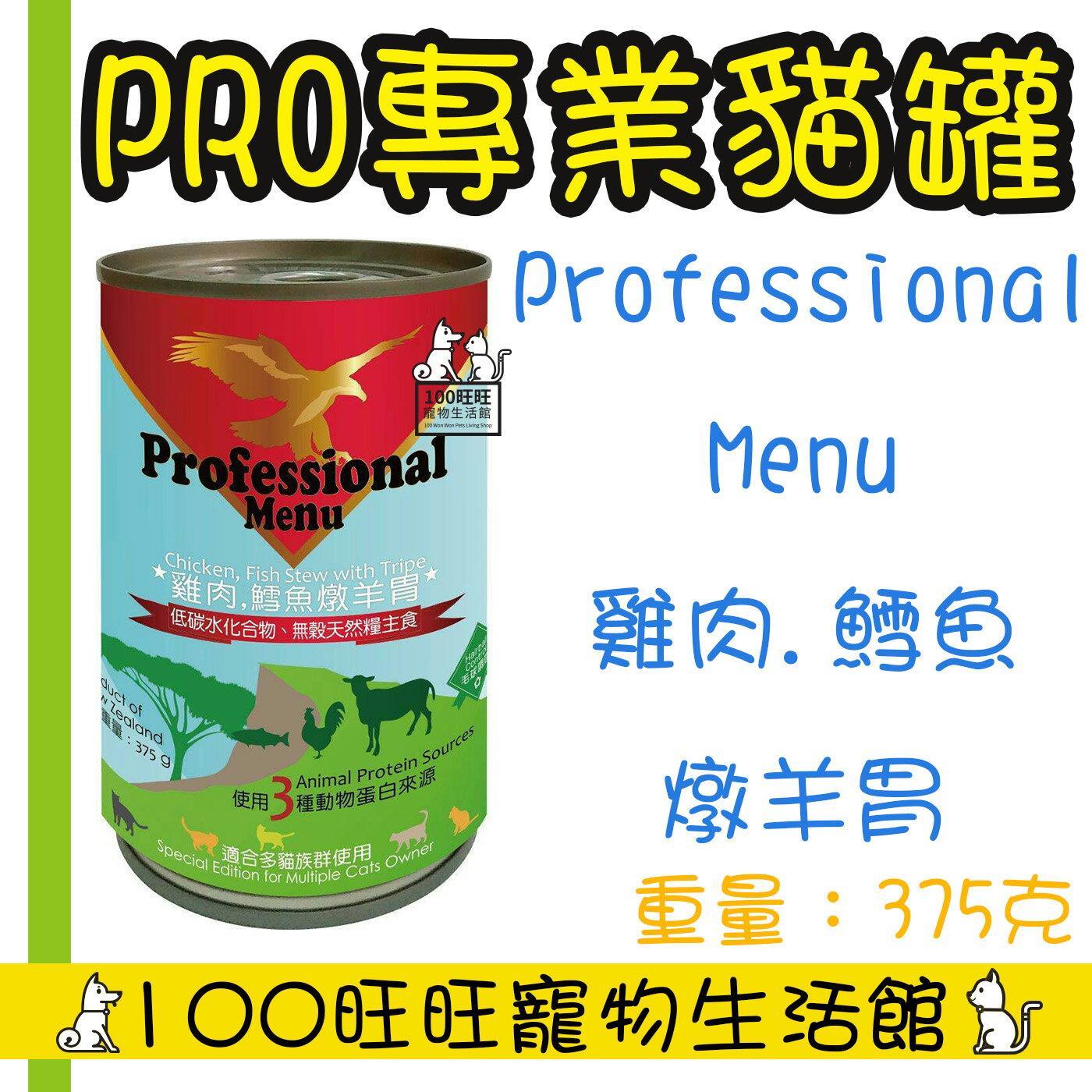 Professional Menu 專業飼糧無穀主食貓罐 375g 單罐