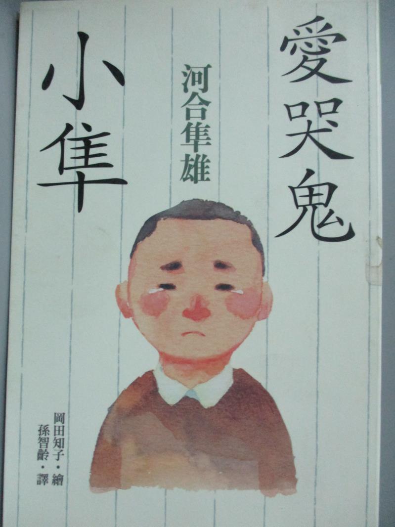 【書寶 書T3/兒童文學_LGA】愛哭鬼小隼_河合隼雄
