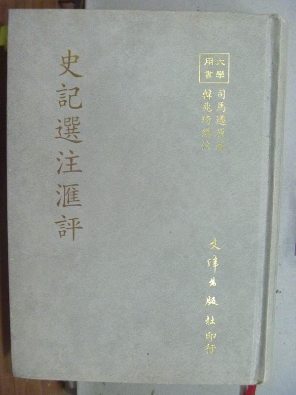 【書寶二手書T7/歷史_LBY】史記選注?評_司馬遷_民82年_原價430