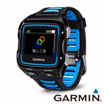 GARMIN Forerunner920XT 黑藍 鐵人三項 錶 ^~天天3C^~
