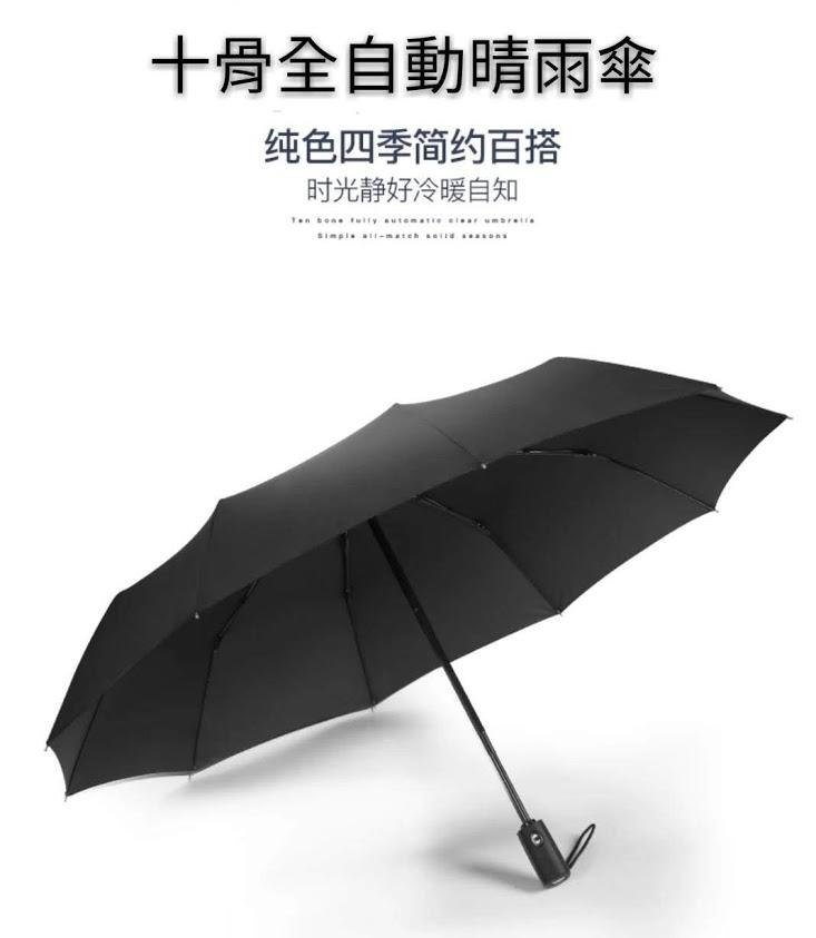 抗風雨十骨全自動晴雨傘 G1001590004