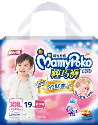 加贈兒童玩具,玩具內容依當月為主【滿意寶寶MamyPoko】輕巧穿褲型紙尿布 女孩款-XXL19片*4包