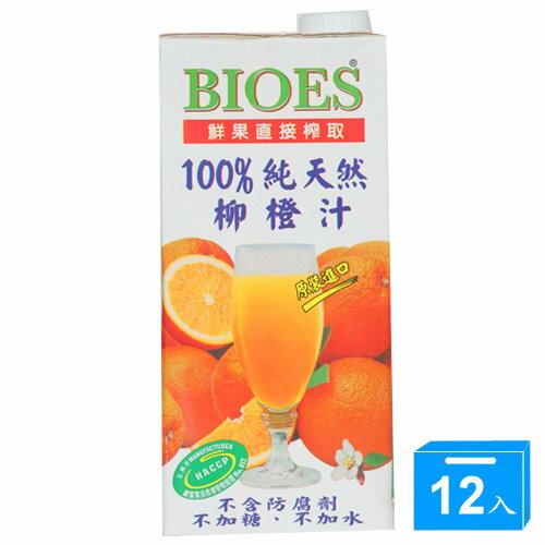 囍瑞100%柳橙汁1000ml~12入~愛買~