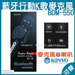 可傑 KINYO 雙聲道喇叭行動K歌麥克風 BDM-550 麥克風 喇叭 結合藍牙喇叭+藍牙無線麥克風 想唱就唱