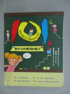 【書寶二手書T7/語言學習_ZBE】101 個教中文的實用妙點子 二版_李淑珍/蕭惠帆