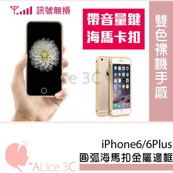 iPhone 6 海馬扣 雙色金屬邊框【C-I6-021】金框 手機殼 防撞 保護框 4.7吋 Alice3C - 限時優惠好康折扣