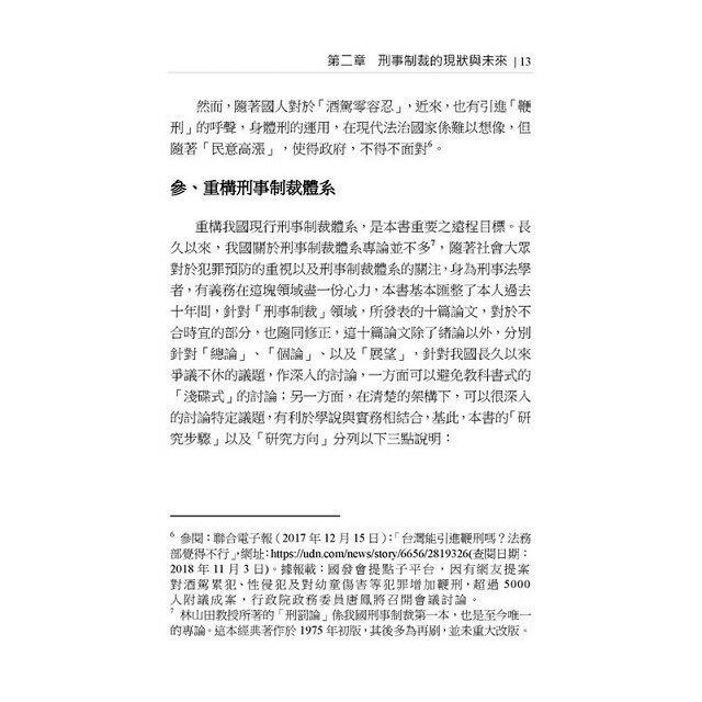 刑事制裁:犯罪後之刑法回應 5