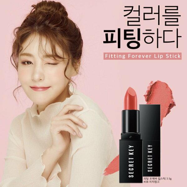 韓國Secretkey玫瑰絲絨霧面唇膏3.5g【櫻桃飾品】【27047】
