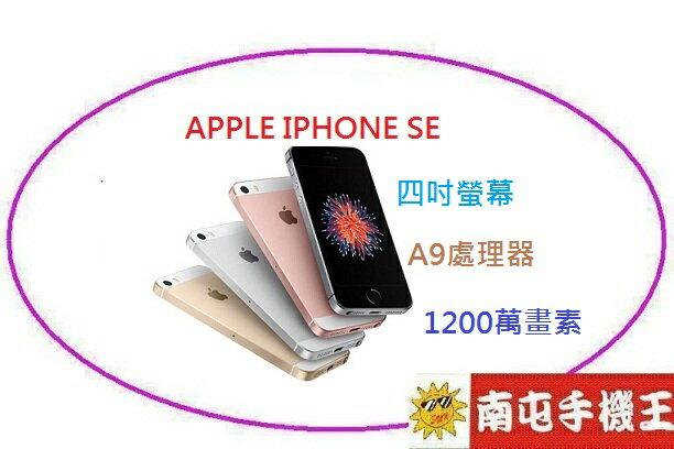 ^!南屯手機王^! APPLE IPHONE SE 64GB 四吋螢幕 A9處理器1200
