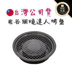 現貨 台灣公司貨 岩谷 Iwatani 網燒達人烤盤 CB-P-AM 瓦斯爐 卡式爐可用