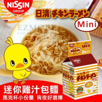 日本 NISSIN 日清 迷你雞汁包麵 3入 61g 迷你麵 馬克杯麵 隨身泡【N102035】