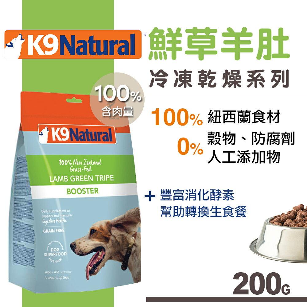 【SofyDOG】K9 Natural 紐西蘭生食餐(冷凍乾燥) 鮮草羊肚 200g 0