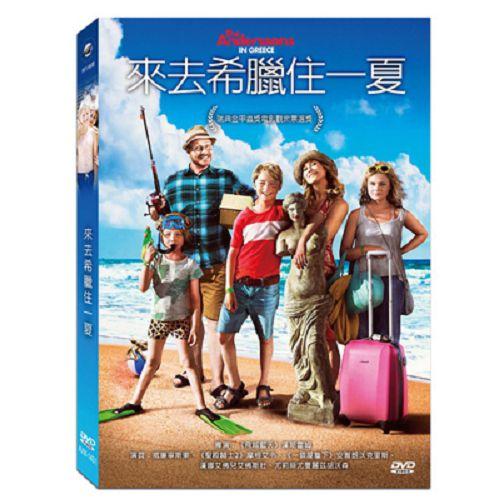 來去希臘住一夏DVD