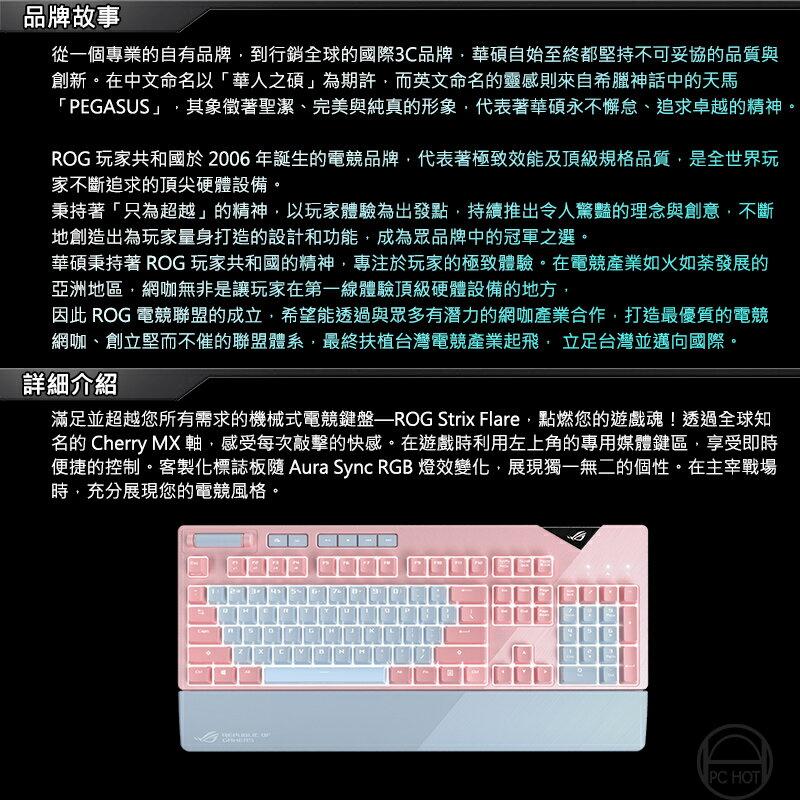 [春節促銷] ASUS 華碩 ROG STRIX FLARE PNK 機械式鍵盤 電競鍵盤 粉紅限量版 青軸 茶軸 2
